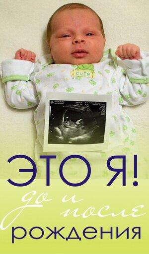 Калькулятор срока беременности по неделям